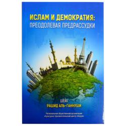 Книга - Ислам и демократия: преодолевая предрассудки Форум. 2018 г.