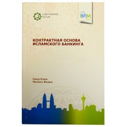 Книга - Контрактная основа исламского банкинга 110 стр. 2015 г.