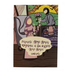 Открытка - Дарите друг другу подарки и вы будете друг друга любить. Изд. Umma-Land