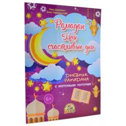Книга детская - Рамадан Мои счастливые дни. Алиф. 2019. 81 с.