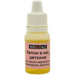 Масло капли для носа детские Mumtaz  (0+) 10 мл (мacлo чepнoгo тминa