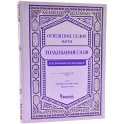 Книга - Освещение основ науки Толкования снов Всестороннее исследование изд. darulhadis