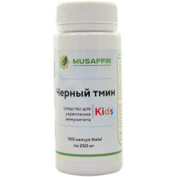 Чёрный тмин (для детей) Musafir Kids фасованный 25 г