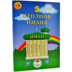 Книга детская шесть столпов имана изд. Каләм