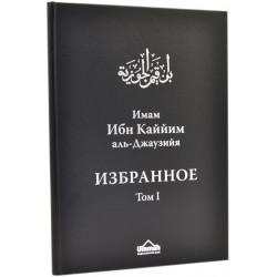 Книга Имам Ибн Каййим аль-Джаузийя Избранное 3 тома изд. Ummah