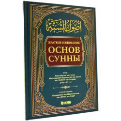 Книга Краткое изложение основ Сунны изд. Hikma