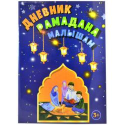 Книга для детей - Дневник рамадана малышам - 64 стр