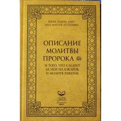 Книга Описание молитвы...
