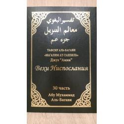 Книга - Тафсир аль-Багави...