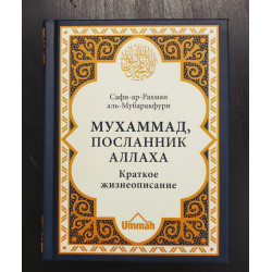 Книга - Мухаммад, Посланник...