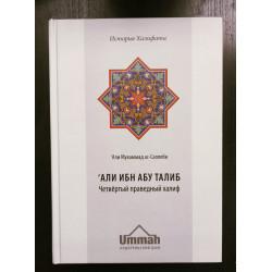 Книга - Али. Четвёртый...