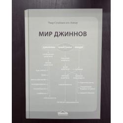 Книга - Мир джиннов. изд. Умма
