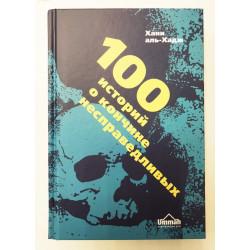 100 историй о кончине...