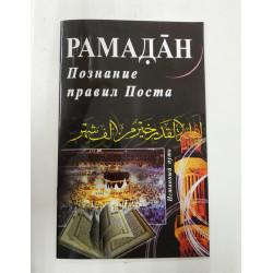 Книга Рамадан. Познание...