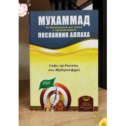 "Книга ""Мухаммад посланник..."