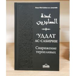 """Книга """" 'Уддат ас -..."""