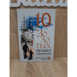 """Книга """"10 золотых правил по..."""