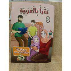 Книга Читаем по арабски....