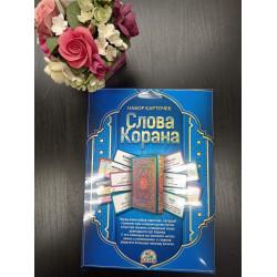 "Набор карточек ""Слова Корана"""